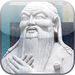 Ancient Wisdom Confucius Quotes