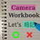 CamWorkbook - Just take a photo, you can memorize anywhere anytime.
